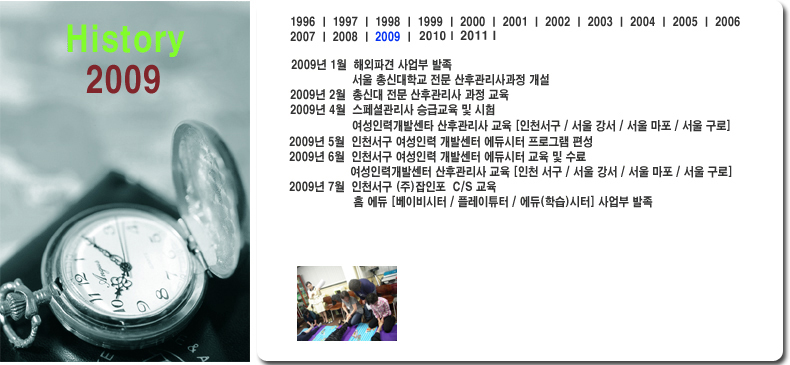 history2009.jpg